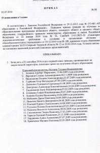 Приказ о зачислении в 1 класс № 58 от 01.07.2016